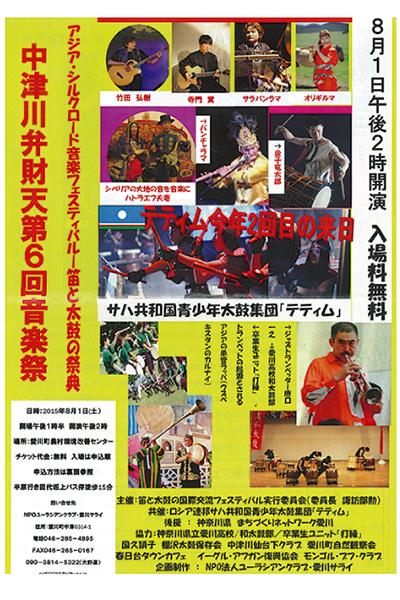 笛と太鼓の祭典