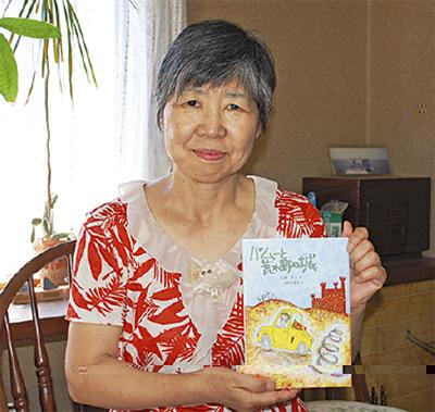 山瀬邦子さんが初出版