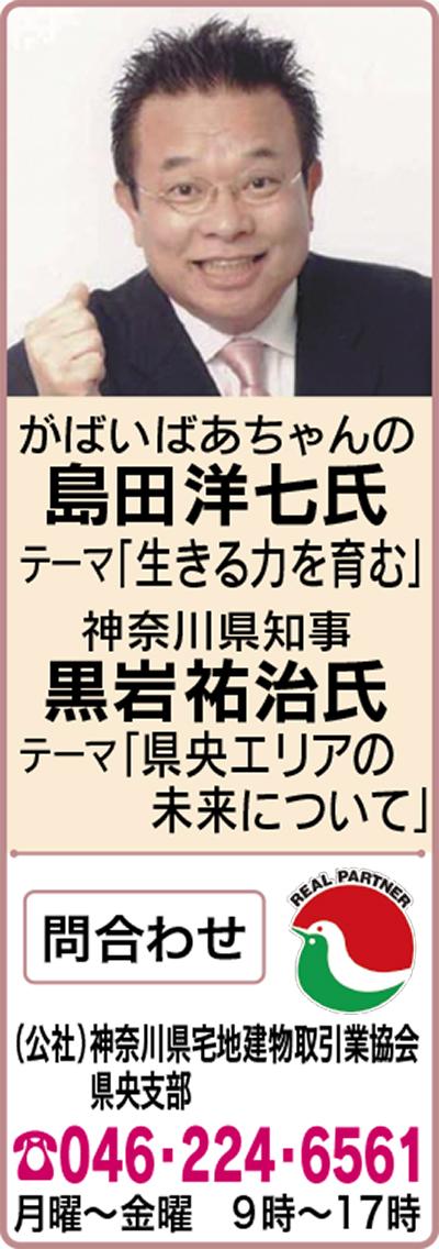 島田洋七氏ほか講演