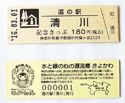 3月から「清川」切符が登場