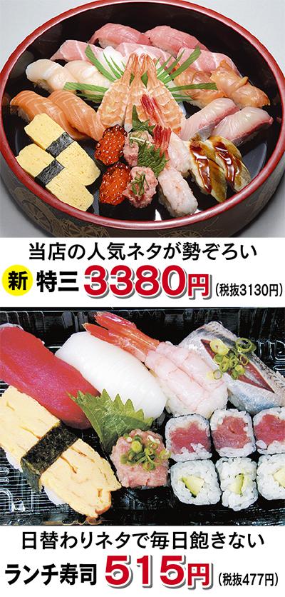 3月23日(木)「御用寿司中津店」堂々オープン