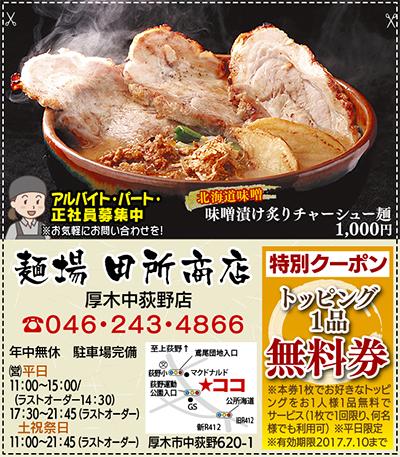 炙りチャーシュー麺が人気
