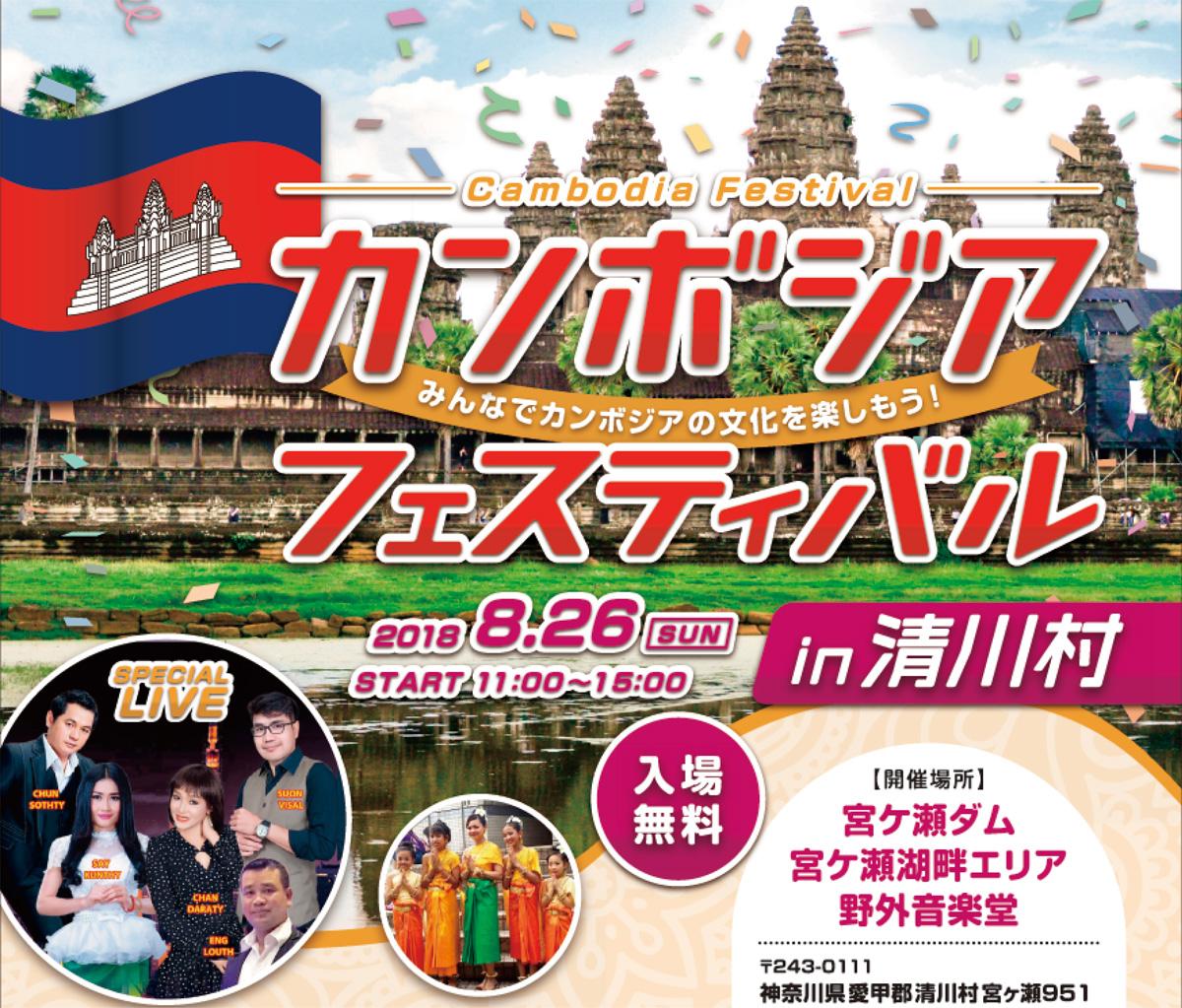 カンボジアの文化を楽しもう