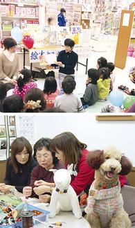 親子対象の絵本の読み聞かせ(上=平坂書房)と、愛犬家が集まったアクセサリー作り(下=スギヤマハウス)