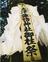 諏訪の御柱 横須賀へ