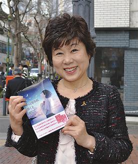「横須賀の雰囲気を反映させたかった」と著者の吉富多美さん