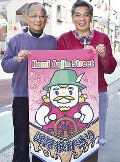「按針を学ぶきっかけになれば」と田沼会長(写真左)