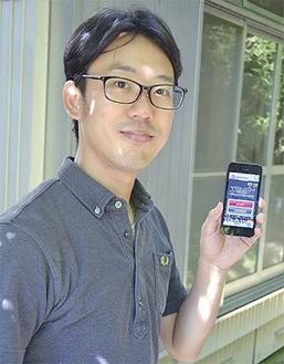 新事業所では常勤・非常勤で3人のスタッフが勤務する。「人材育成など、アプリ開発で地域貢献したい」と相澤さん