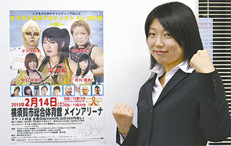 「今後も横須賀で大会を」と雫さん