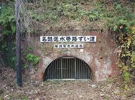 「水道みち」100年の歴史
