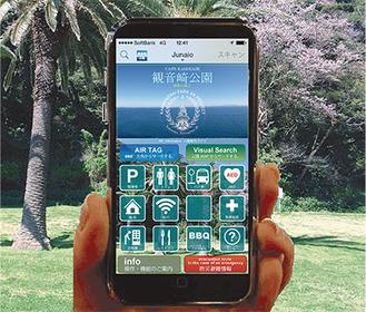 AR最新技術を用いた公園アプリ