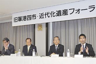 四市の首長が一堂に会した。吉田市長は「旧軍港都市振興協議会」の会長を務める