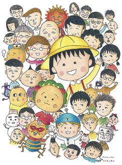 (C)MOMOKO SAKURA(C)SAKURA PRODUCTION