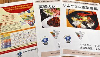 料理写真と「バランスゴマ」で栄養分類を見える化=掲出の一例(市内の薬膳カフェ)