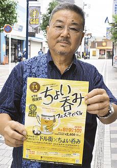 「黄色いポスターを目印に楽しんで」と越川さん