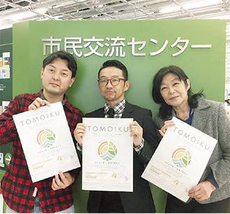 イベントをPRする柴田さん(写真中央)ら実行委メンバー