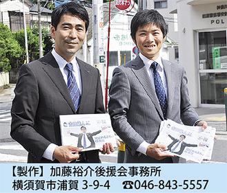 吉田雄人市長(左)と駅頭で