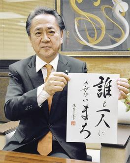 上地市長が手にしているのは「ジャパンエキスポ・パリ2017」でパフォーマンスを披露した書道家の長谷川ひろみさん(平作在住)の書