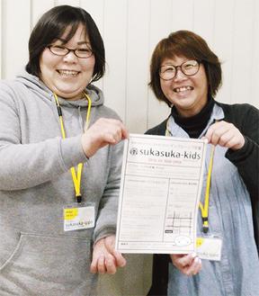 運営責任者の宮嶋さん(左)と五本木代表