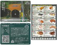 日本初「トンネルカード」発行