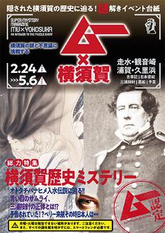 市内の京急線各駅などで24日から配布される謎解き台紙