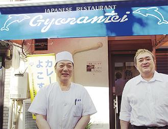 新店前に立つ栗田さん(左)と大河原さん