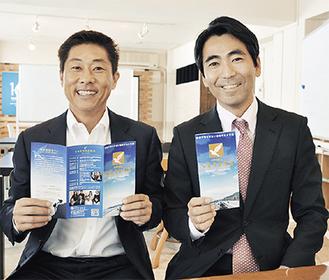 共同代表の岡本氏(左)と吉田氏は中学時代の同級生