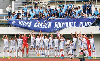 県優勝を決め喜びを爆発させた三浦学苑の選手たち