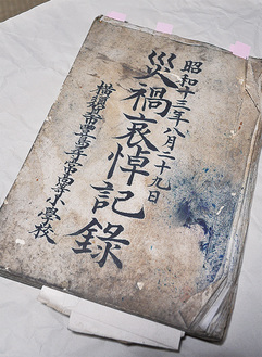 佐久間さん宅から見つかった豊島小を襲った水害の記録集