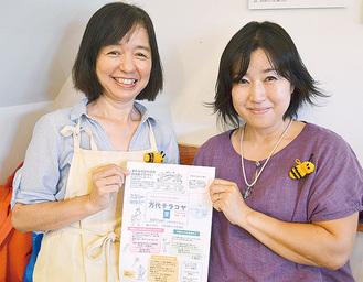 実行委員の伊東さん(左)と青木幸子さん