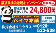 横須賀の高圧洗浄は安心のパイプ本舗へ