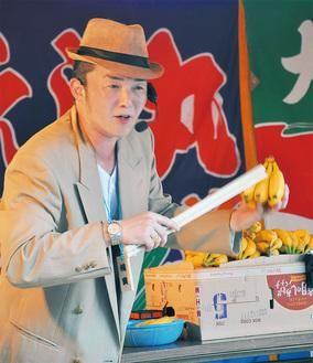 長井の祭礼で「関東流」と「北九州流」のバナナの叩き売りを披露