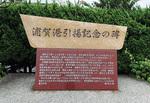 西浦賀にある「引揚記念の碑」