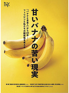 『甘いバナナの苦い現実』