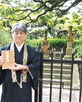 塚山公園にある「安針墓」と菩提寺の浄土寺・逸見住職
