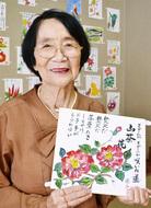 93歳の「お絵描き」展