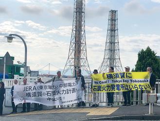 計画地前で抗議活動を行う市民団体=「横須賀火力発電所建設を考える会」提供