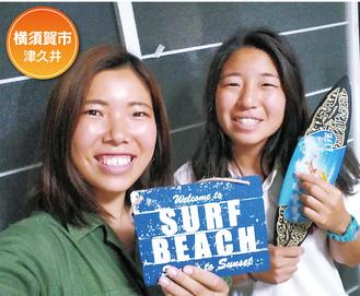 大学生の小倉さん(左)と丸山さん(右)