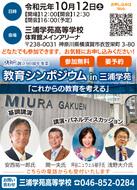 未来の教育 横須賀から発信