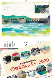 2月の挿絵は1922年(大正11年)頃の平作川にかかる夫婦橋