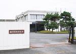 長瀬にある横須賀刑務支所