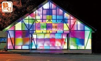園内の売店「コスモス館」の壁面に映像を投影。視覚で楽しめる