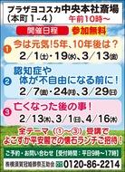 """""""最期""""に備える3講座"""