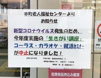 本町の総合福祉会館入口に貼り出された張り紙