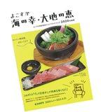 「おいしい横須賀」食べる・買う