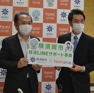 上地市長(写真左)とファミワンの石川代表