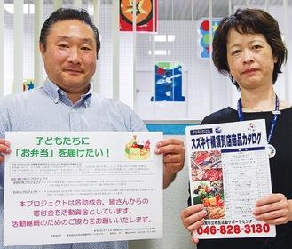 和田さん(左)とサポセンの沼崎センター長
