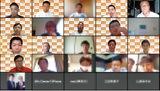 オンライン会議の一場面(※一般参加者は画像処理)