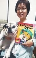 愛犬モチーフに初の出版