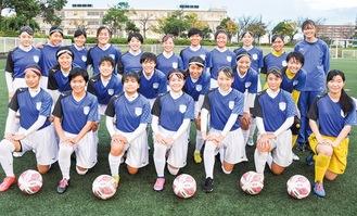 大会を前に自信に満ちた表情を見せる湘南学院高校女子サッカー部